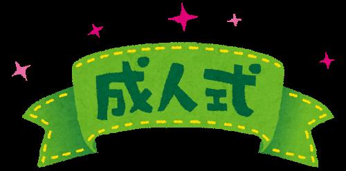 成人式のお祝いの言葉の文例(2020)教え子や子供に贈る素敵な言葉