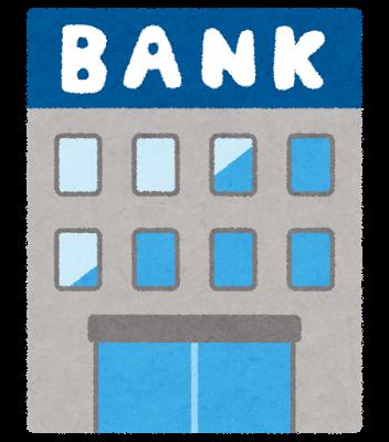 銀行の年末年始の休みと営業日2018-2019の窓口は?コンビニATMの稼働状況と料金まとめ
